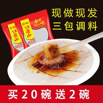 山西特色碗团碗托特产小吃正宗网红荞麦零食美食速食食品柳林碗坨
