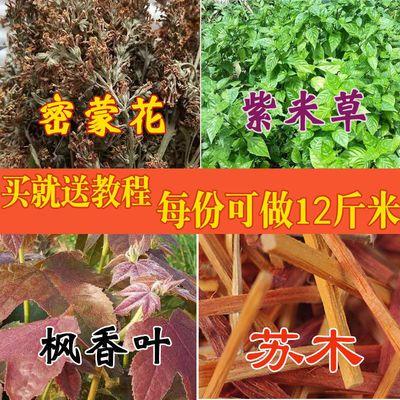 广西特产花米饭染色植物花五色糯米纯天然染料五彩米染料红紫黄