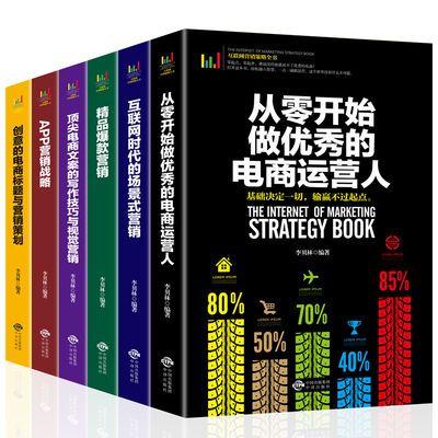 6册淘宝天猫网上开店运营与推广电商运营自学零基础入门畅销书籍