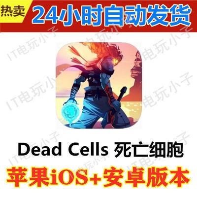 IOS苹果安卓手游 Dead Cells 死亡细胞 手机游戏App