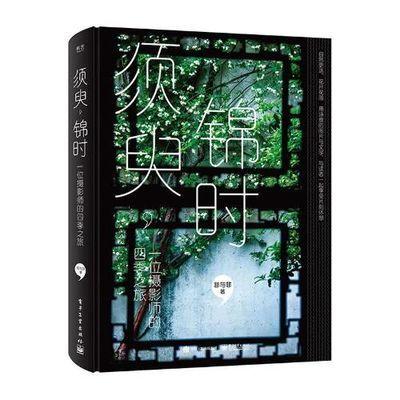 正版包邮 须臾锦时(一位摄影师的四季之旅) 书籍