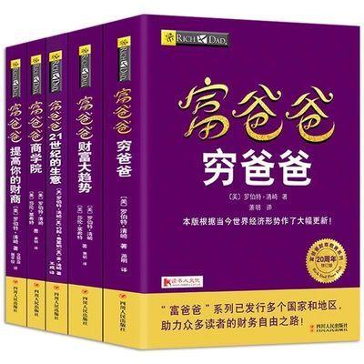 富爸爸穷爸爸全套5册财务自由之路+商学院+提高你的+21世纪的生意