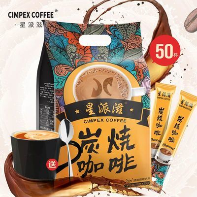 CIMPEXCOFFEE 炭烧白咖啡速溶咖啡粉三合一咖啡特浓香醇50条