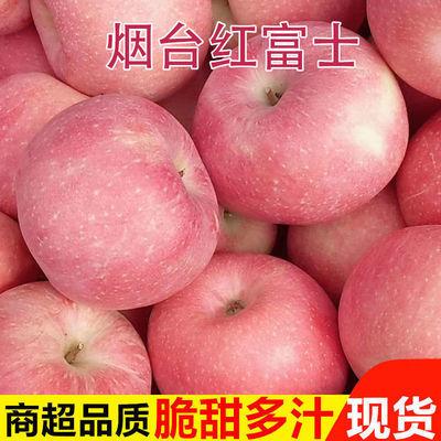 烟台栖霞红富士苹果水果批发3斤5斤10斤一箱包邮当季新鲜甜脆多汁