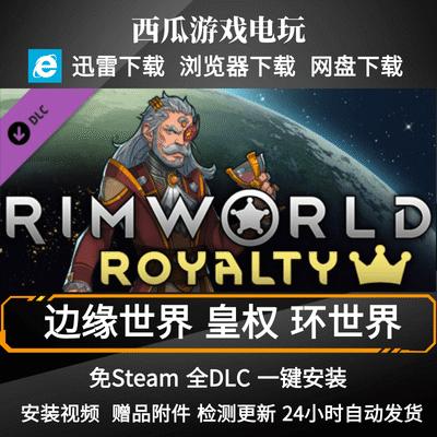 边缘世界 环世界 rimworld 离线免steam 中文版 PC电脑单机游戏