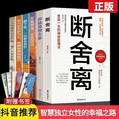 【正版】 断舍离 静下来一切都会好 心灵修养 励志畅销图书籍