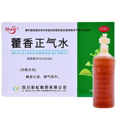康森 藿香正气水10ml*10支/盒防暑解表化湿理气和中 四川彩虹制药