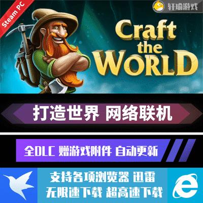 打造世界 创建世界 网络联机 Craft The World PC电脑单机游戏