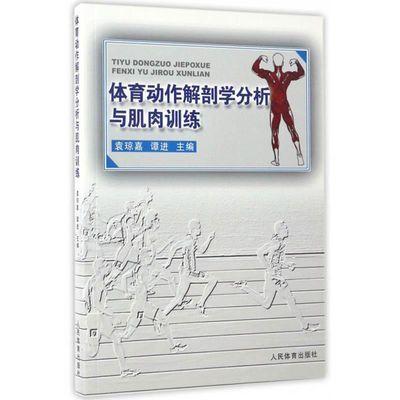 体育动作解剖学分析与肌肉训练 体育教育 运动训练 民族传统