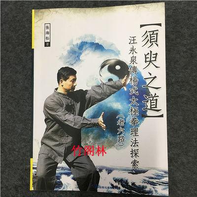 须臾之道:汪永泉传杨式太极拳理法探索大展 拳术武术畅销书籍