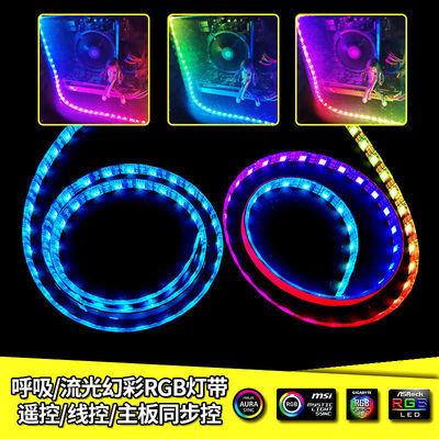 电脑机箱灯带LED防水灯条DIY加磁铁12v遥控七彩变色呼吸灯RGB主机