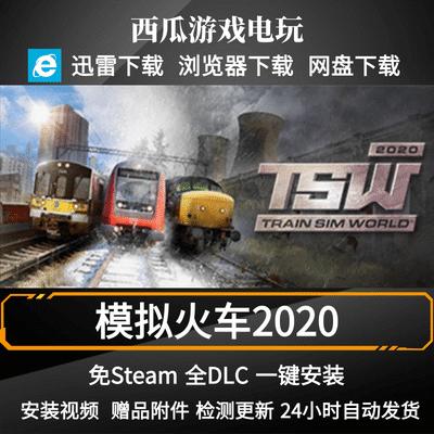 模拟火车世界2020 Train Sim World? 2020免steam PC电脑单机游