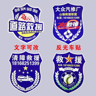 道路救援车贴定制 4S店汽车修理厂反光清障救援 拖车应急反光贴纸