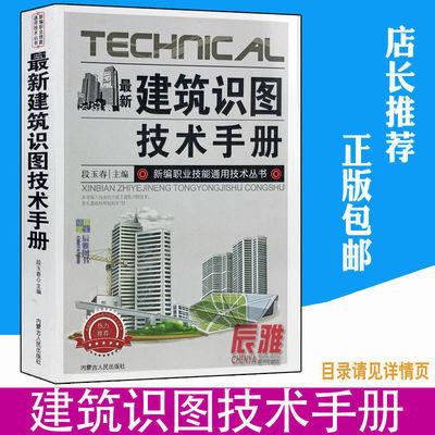 建筑识图技术手册 看懂建筑图纸 建筑结构施工图制图基础教程书籍
