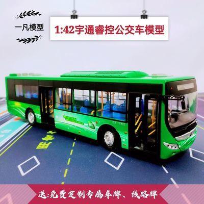 1:42宇通睿控客车模型  ZK6125CHEVPG混动公交巴士仿真合金车模