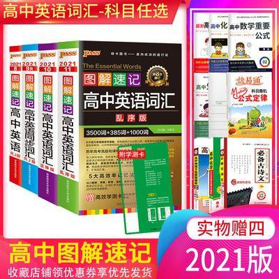 2021绿卡PASS图解速记高中英语3500词乱序版正序版