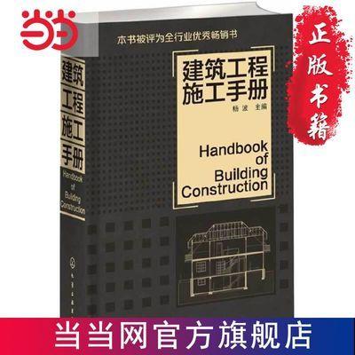 建筑工程施工手册(建筑工程人员必备用书) 当当 书 正版