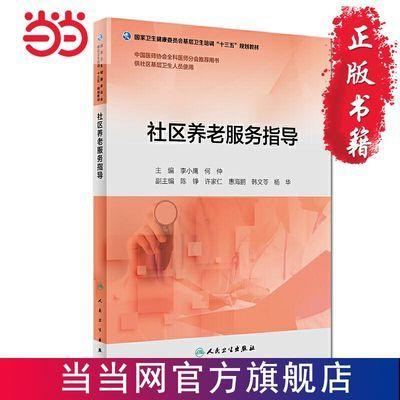 """社区养老服务指导(基层卫生培训""""十三五""""规划教材)(配 当当"""