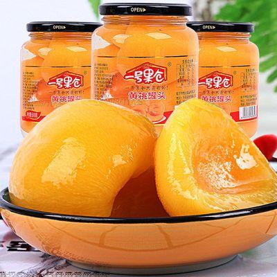 糖水黄桃罐头510g新鲜水果雪梨桔子什锦罐头2/4瓶装整箱混装批发