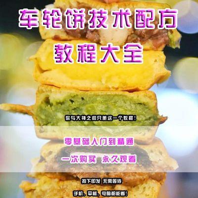 车轮饼配方馅料台湾教程餐饮制作全套手工特色创业煎美食教学秘制