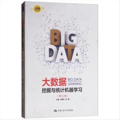 大数据挖掘与统计机器学习 大数据分析统计应用丛书 吕晓玲,宋捷