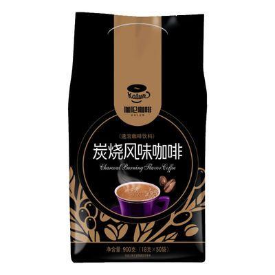 后谷伽伦炭烧风味咖啡900g速溶三合一50条装云南小粒咖啡粉提神