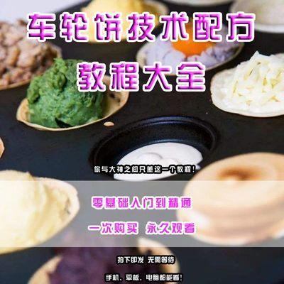 车轮饼配方馅料台湾专用甜点技术做法小吃教程学习美食煎制作自制