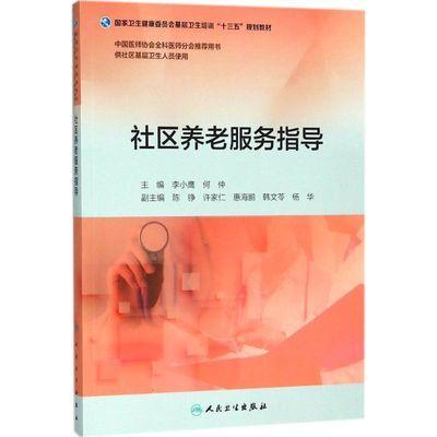 正版包邮 社区养老服务指导 李小鹰,何仲 主编