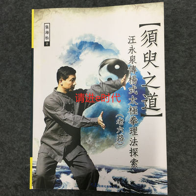须臾之道:汪永泉传杨式太极拳理法探索(老六路) 张海松 大展