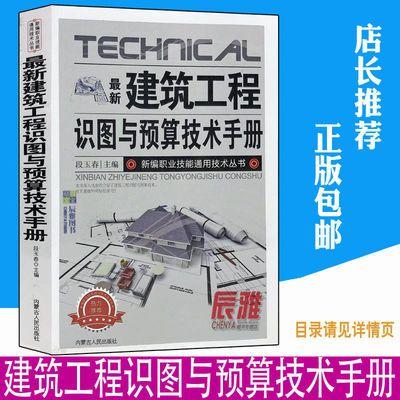 建筑工程识图与预算技术手册建筑施工测量采暖给排水燃气土建书籍