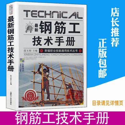 钢筋工技术手册识图基本知识建筑工程施工技术钢筋加工安装书籍