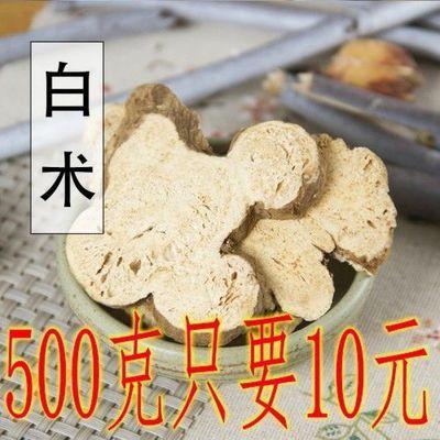 特级白术片 正品无硫白术根 白术粉面膜可炒或磨粉500克