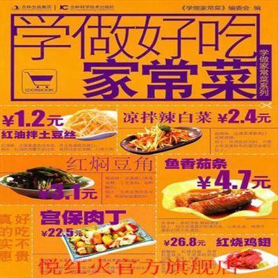 正版 家常菜3600例菜谱书家常菜大全做法食谱煲汤大全养生汤烹饪