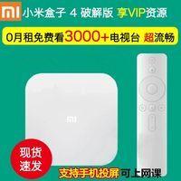 小米盒子4/4C/4S高清网络电视机顶盒WiFi网络盒子4K电视盒