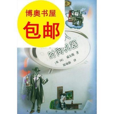 隐身人 时间机器 世界儿童文学丛书 人民文学出版社 全新现货包邮