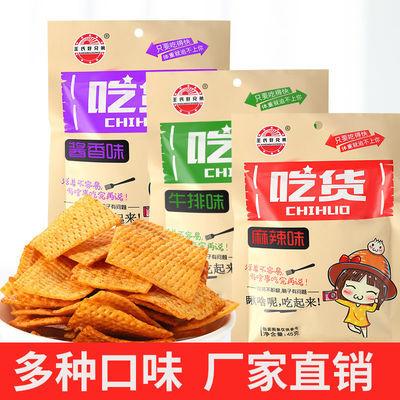 吃货锅巴波浪薯片波浪片麻辣孜然味休闲膨化零食品脆片王氏好兄弟