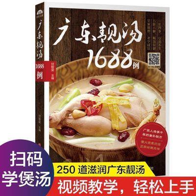 广东靓汤1688例家用菜谱大全厨师书家常养生汤煲汤书籍食疗养生