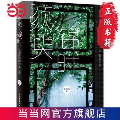 须臾,锦时:一位摄影师的四季之旅(全彩) 当当