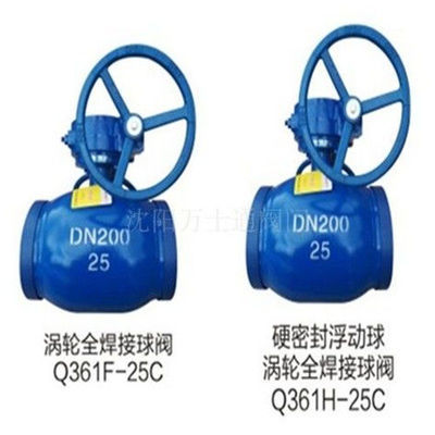 涡轮全焊接球阀Q361F-25C 硬密封浮动球涡轮全焊接球阀Q361H-25C