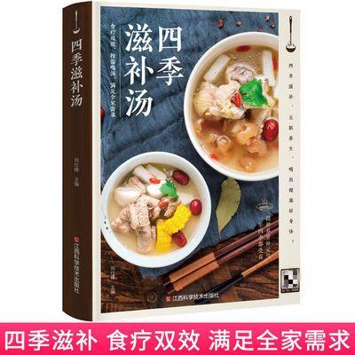 煲汤食谱书籍四季滋补汤广东药膳养生汤学做菜的书美食菜谱大全