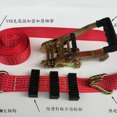 轮胎固定收紧带汽车运输道路救援清障车捆绑带拉紧器拖车绳5T加厚