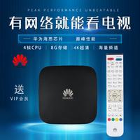 免费看电视华为机顶盒电信移动联通全网通港电视高清网络电视盒5G