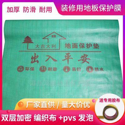 装修地面保护膜瓷砖地砖木地板保护膜耐磨防潮一次性保护膜地板膜