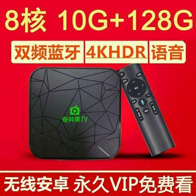 爱奇艺奇异果家用wifi网络机顶盒电视盒子安卓全网通无线投屏魔盒