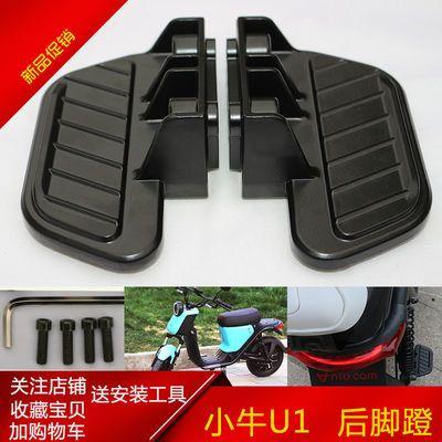 小牛电动车U1 U1c UQi US U+后脚踏一体脚蹬改装配件后脚踏脚踏板