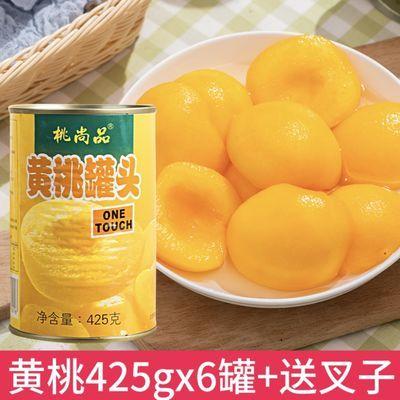 黄桃罐头425g*2-6罐整箱新鲜水果罐头砀山糖水黄桃特产零食包邮