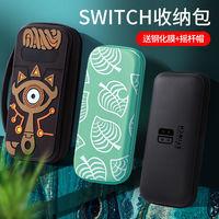 适用switch收纳包  保护套 11.84元