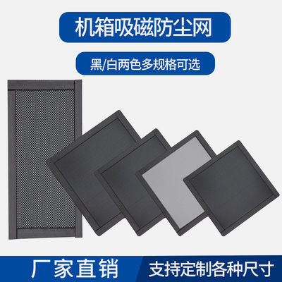 定制机箱PVC磁吸试防尘网电脑防尘罩14*28cm台式主机侧板过滤网罩