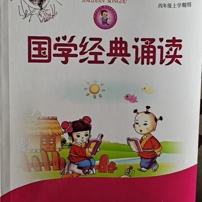 国学经典诵读 第四册 四年级上学期用 济南出版社