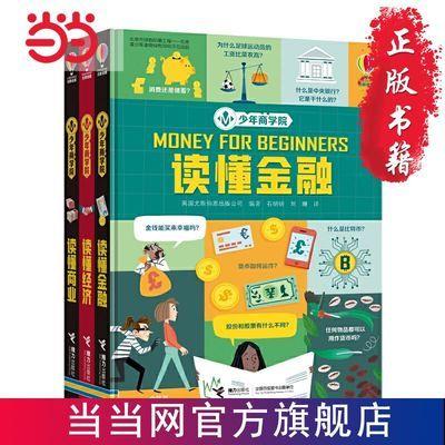少年商学院(精装全三册,读懂经济+读懂商业+读懂金融, 当当